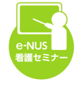 e-NUS看護セミナー